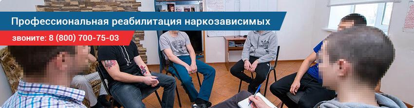 Реабилитация наркозависимых в Барнауле